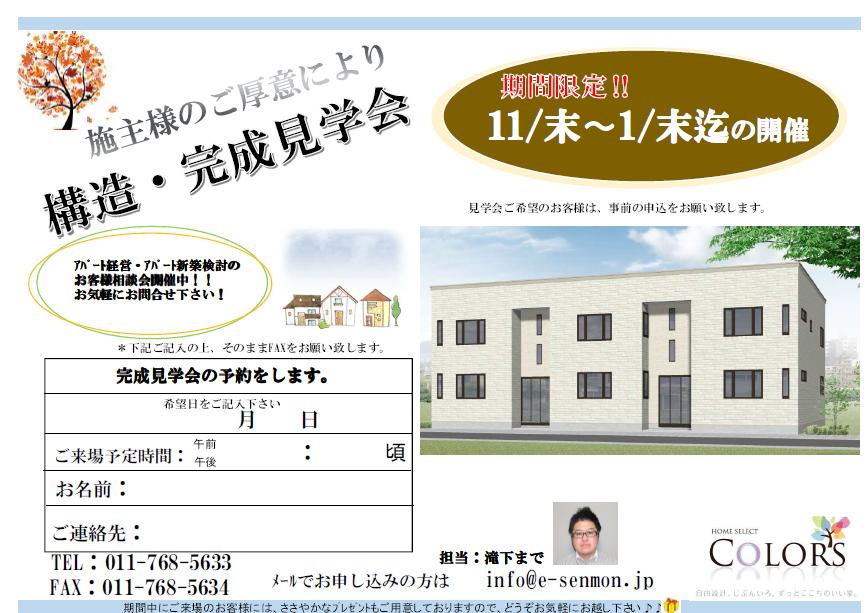 ☆☆ 安心の家づくりお見せします Vo.2 アパート新築 ☆☆期間:1月10日~1月末迄