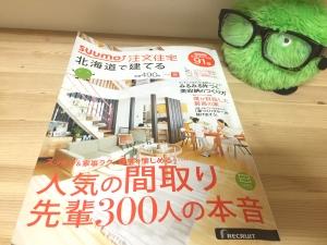 suumo注文住宅 発売中です!