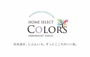清田区・I様邸・新築ご成約ありがとうございます。