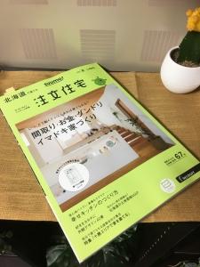 SUUMO注文住宅 2017夏号はもう読みましたか^^?