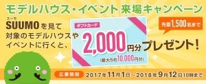 ☆☆ 来場キャンペーン ☆☆