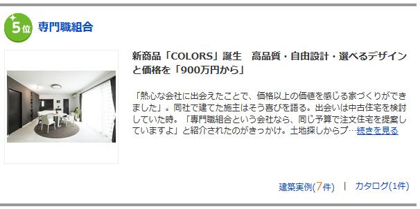 ★☆★ suumo スーモ 工務店ランキング 5位 !!!☆★☆