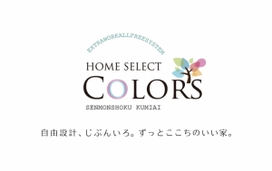 札幌市・Y様邸・新築ご成約ありがとうございます。
