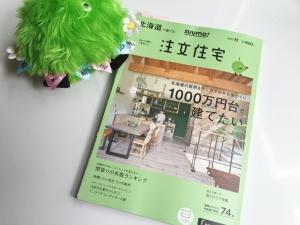 suumo注文住宅 秋 発売中でーす!