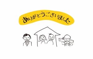 札幌市・T様・お引渡し致しました。