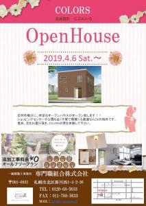 ★☆★ オープンハウス開催 ☆★☆
