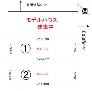 売土地 「八軒7条東2丁目」 2区画販売!