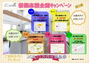 新築応援企画キャンペーン ※7月~12月末