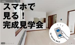 【1,500~2,000万円】  スマホで見る!完成見学会!!